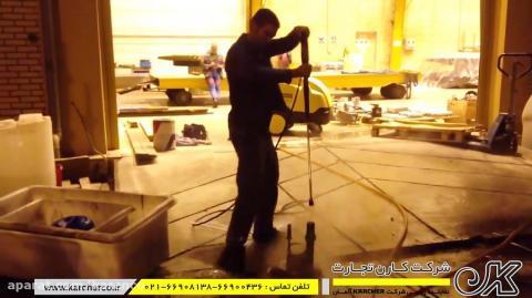 دستگاه کارواش صنعتی karcher