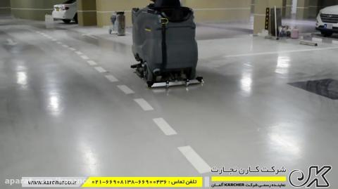 دستگاه زمین شوی صنعتی با راننده