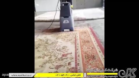 نظافت فوق حرفه ای با فرش شور BRC 30/15 C