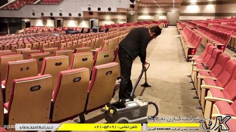 موکت و مبل شوی مخصوص نظافت سالن های همایش و سینماها
