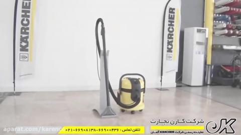 دستگاه فرش شوی و موکت شوی و مبل شوی خانگی SE 4001