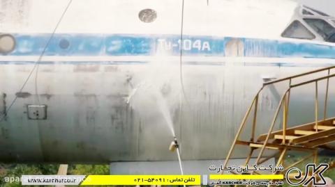 نظافت صنعتی هواپیماها با دستگاه های کارواش