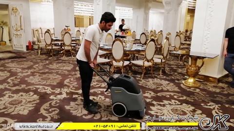 دستگاه فرش و موکت شوی برای نظافت تالارهای پذیرایی