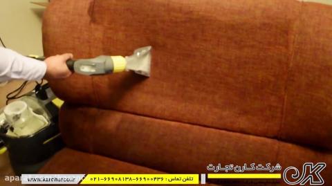نظافت فرش و موکت و مبل با دستگاه های کارچر