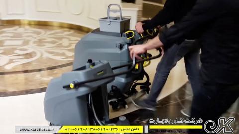 اسکرابر - نظافت یا شستشوی کف مجتمع تجاری