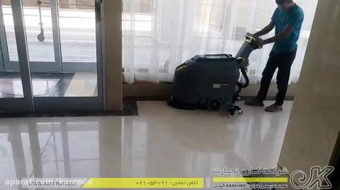نظافت صنعتی هتل با زمین شوی مدل BD 43-25 کارچر آلمان