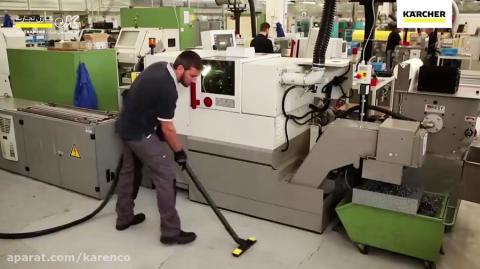 بخارشوی صنعتی کارچر آلمان