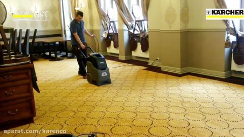 فرش شوی صنعتی کارچر آلمان