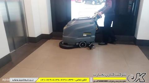 نظافت و شستشوی کف با دستگاه اسکرابر BD 50/50 C Bp