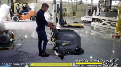 زمین شوی صنعتی به منظور شستشوی سطوح کف در صنایع نساجی