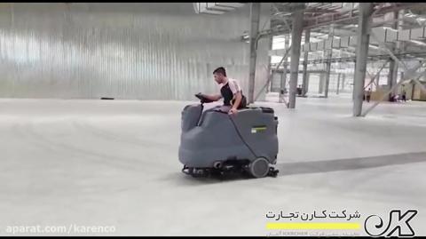 نظافت صنعتی کارخانه ها با زمین شوی سرنشین دار B 150 R