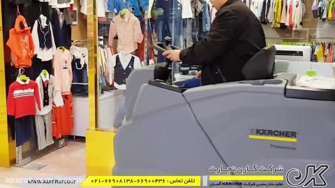 دستگاه اسکرابر با راننده صنعتی B 150 R