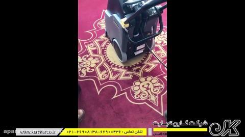 دستگاه نظافت فرش و موکت